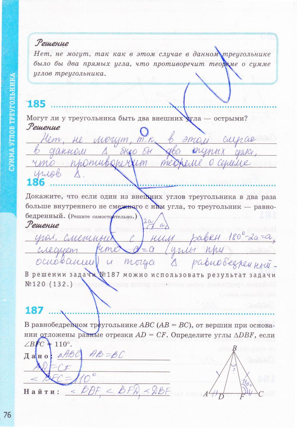 Спиши.ру по биологии 8 класс драгомилов