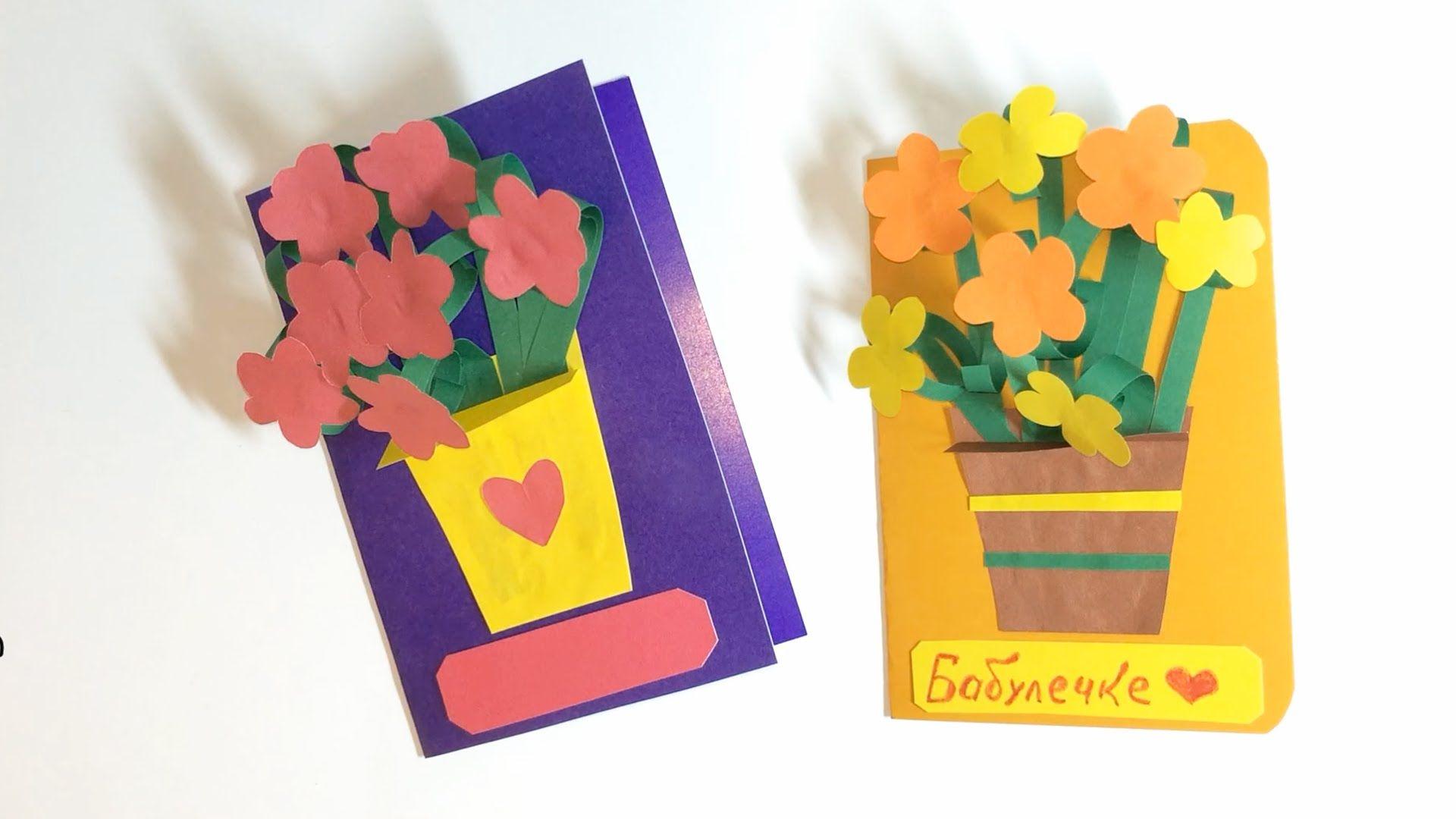 Открытка для мамы пошагово из бумаги, открытки