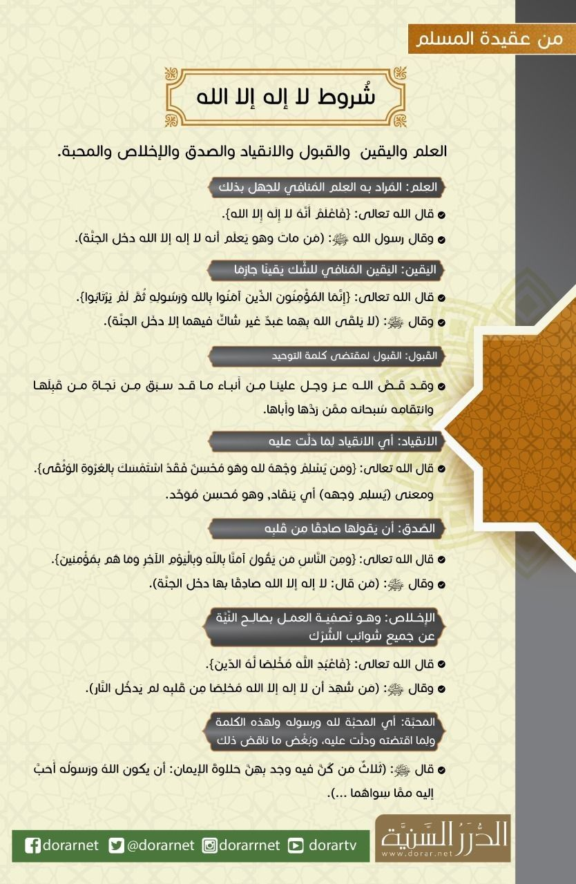 شروط لا إله الا الله Arabic Quotes Quotes Ale