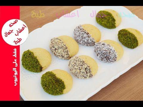 حلويات العيد سهلة وسريعة التحضير لذيذة وراقية واقتصادية حلوى العيد Food Breakfast Muffin