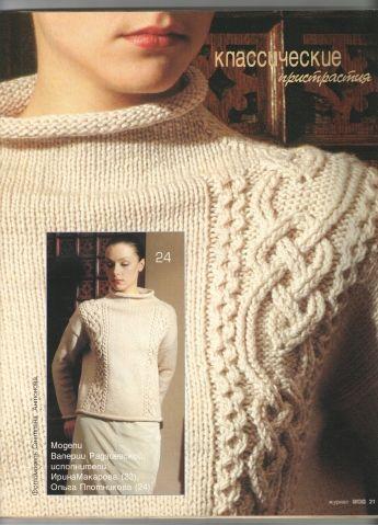 Схемы узоров / Вязание спицами / Вязание для женщин спицами. Схемы