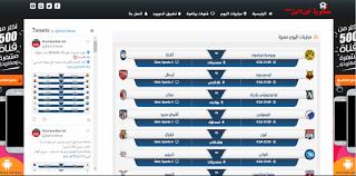 مشاهدة مباريات اليوم بث مباشر موقع كورة اون لاين | kora online tv | Online,  Desktop screenshot, Screenshots