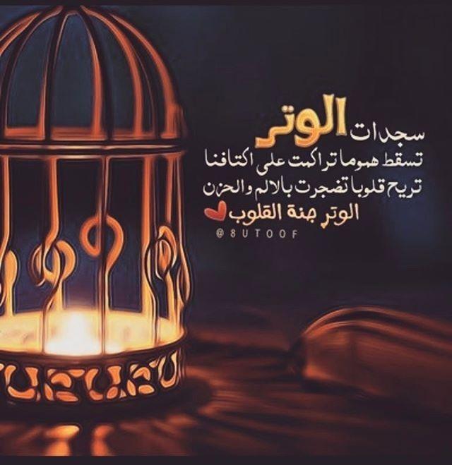 قيام الليل استغفار وذكر قراءة ما تيسر من قرآن دعاء صلاة ما تيسر من ركعات لن يخيبكم الله بفضله الوتر قيام الليل Islamic Pictures Table Lamp Novelty Lamp