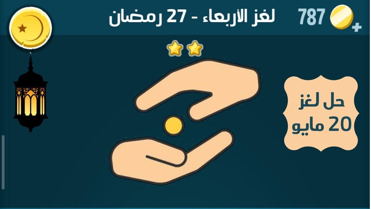 حل لغز اليوم 20 مايو 2020 الثلاثاء 27 رمضان كلمات كراش جزيرة رمضان Company Logo Gaming Logos Tech Company Logos