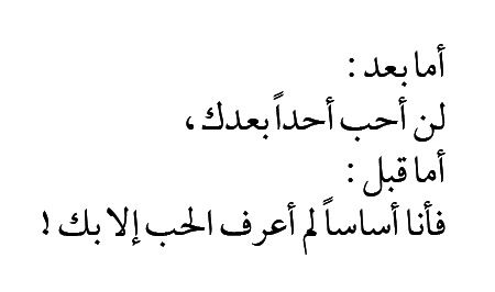 لم اعرف الحب الا بك Words Quotes Love Husband Quotes Love Words