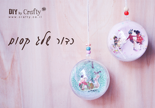 Crafty TLV - בלוג - כדור שלג קסום  Snow ball Christmas DIY idea