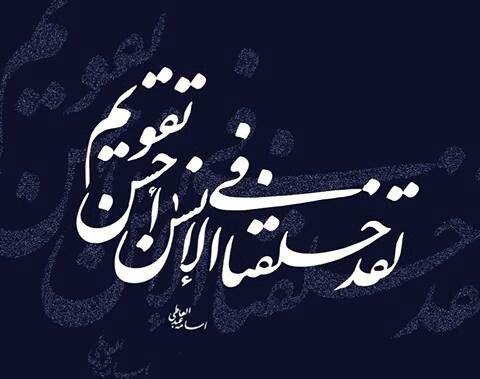 لقد خلقنا اﻻنسان في احسن تقويم الخطاط اسامه عبدالعاطي Calligraphy Art Arabic Calligraphy Art Islamic Art