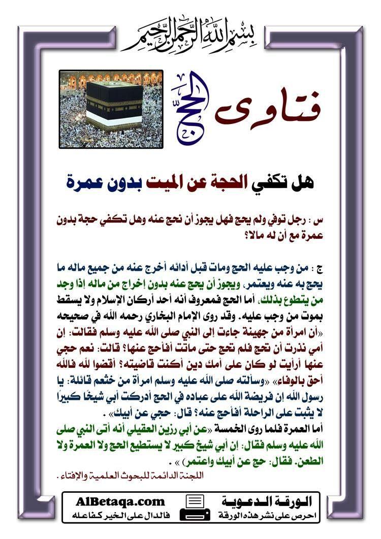 Pin By Abdelhamid Bennani On أسئلة وفتاوى إسلامية Islam Facts Islamic Qoutes Islam
