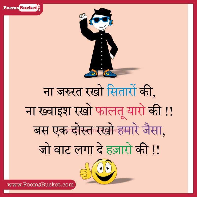 Jo Vaat Lga De Hazaro Ki Funny Shayari Latest Funny Poetry In Hindi