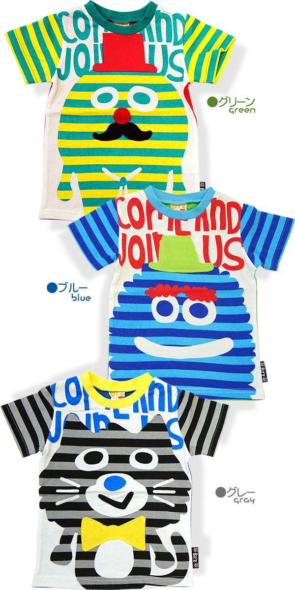 bit'z(ビッツ)4色4柄しましま半袖Tシャツ【(こどもふく)/80-120】