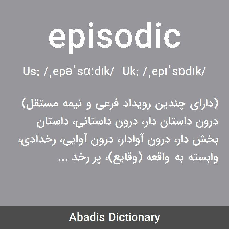 معنی واژه Episodic دارای چندین رویداد فرعی و نیمه مستقل درون داستان دار درون داستانی داستان بخش دار درون آو Lockscreen Screenshots Lockscreen Screenshot