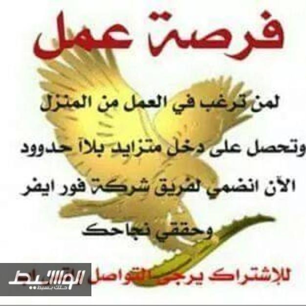 شركه فوريفر ليفينج العالميه مطلوب مندوبات للعمل Forever Living Products Riyadh Bowser
