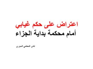 اعتراض على حكم غيابي أمام محكمة بداية الجزاء نادي المحامي السوري Arabic Calligraphy