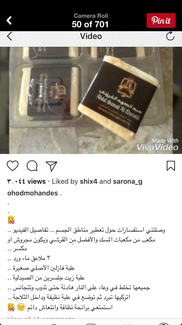 Pin By Weaam وئام On خلطات Drip Coffee Maker Beauty Hacks Skin Care