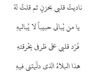 أبو نواس Funny Arabic Quotes Story Quotes Quotations