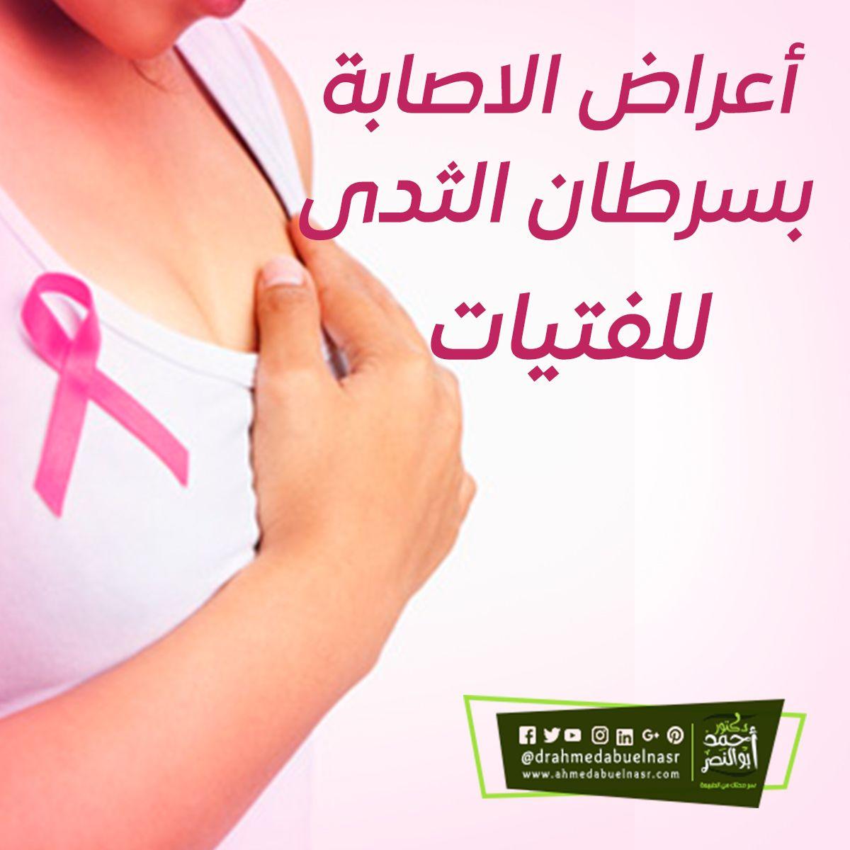 اعراض واسباب سرطان الثدي عند الفتيات الدكتور احمد ابو النصر Camisole Top Women Women S Top