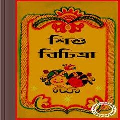 Shishu Bichitra Bengali children story book in pdf | Get