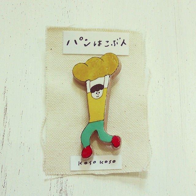 パンはこぶ人ブローチ(ロールパン)http://minne.com/items/718793