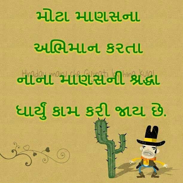 Gujarati Love Quotes In Gujarati Fonts: Gujarati Quotes & Gujarati Shayari