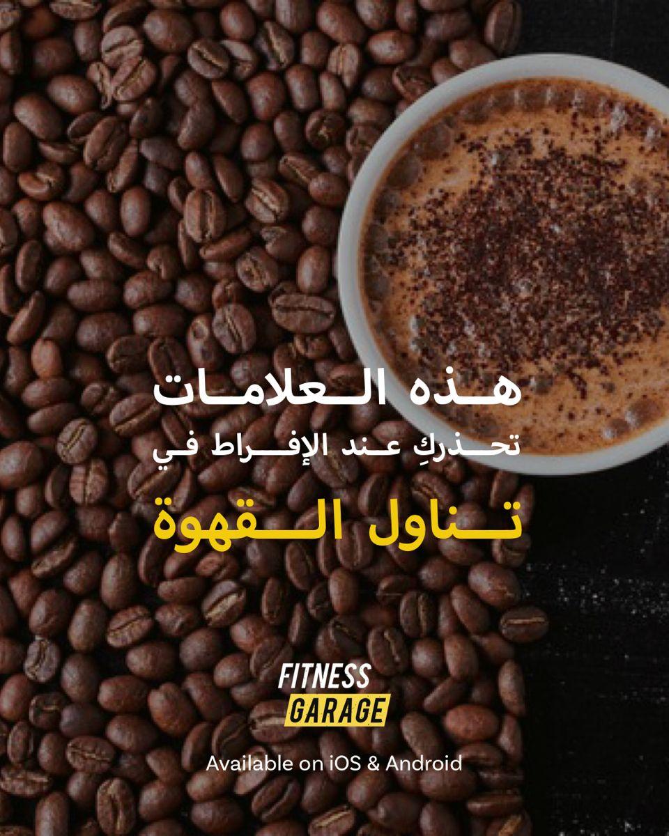 هذه العلامات تحذرك عند الإفراط في تناول القهوة Fitness Garage Food Vegetables Beans