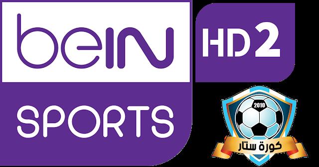 مشاهدة قناة بى ان سبورت Hd2 بث مباشر بدون تقطيع بيان سبورت 2 يلا شوت علي الجوال تطبيق موبايل Bein Sport Hd2 Live بين سبور Bein Sports Sporting Live Sports