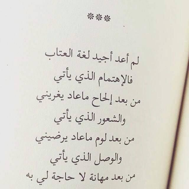 لم اعد اجيد لغه العتاب Quotes Words Arabic Quotes
