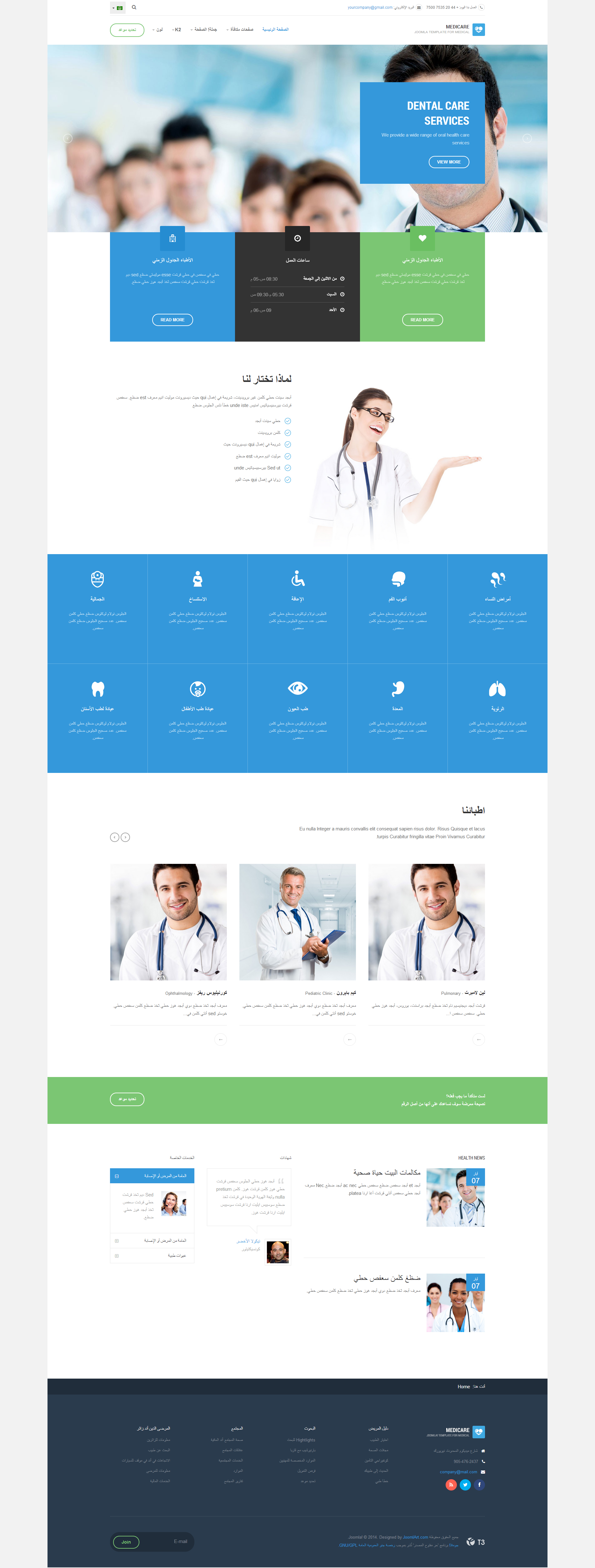 Nice 1 Button Template Small 1 Inch Hexagon Template Shaped 10 Words Not To Put On Your Resume 14 Year Old Resumes Old 16 Birthday Invitation Templates White2 Month Calendar Template Responsive Joomla Template For Hospitals, Clinics, And Health Care ..