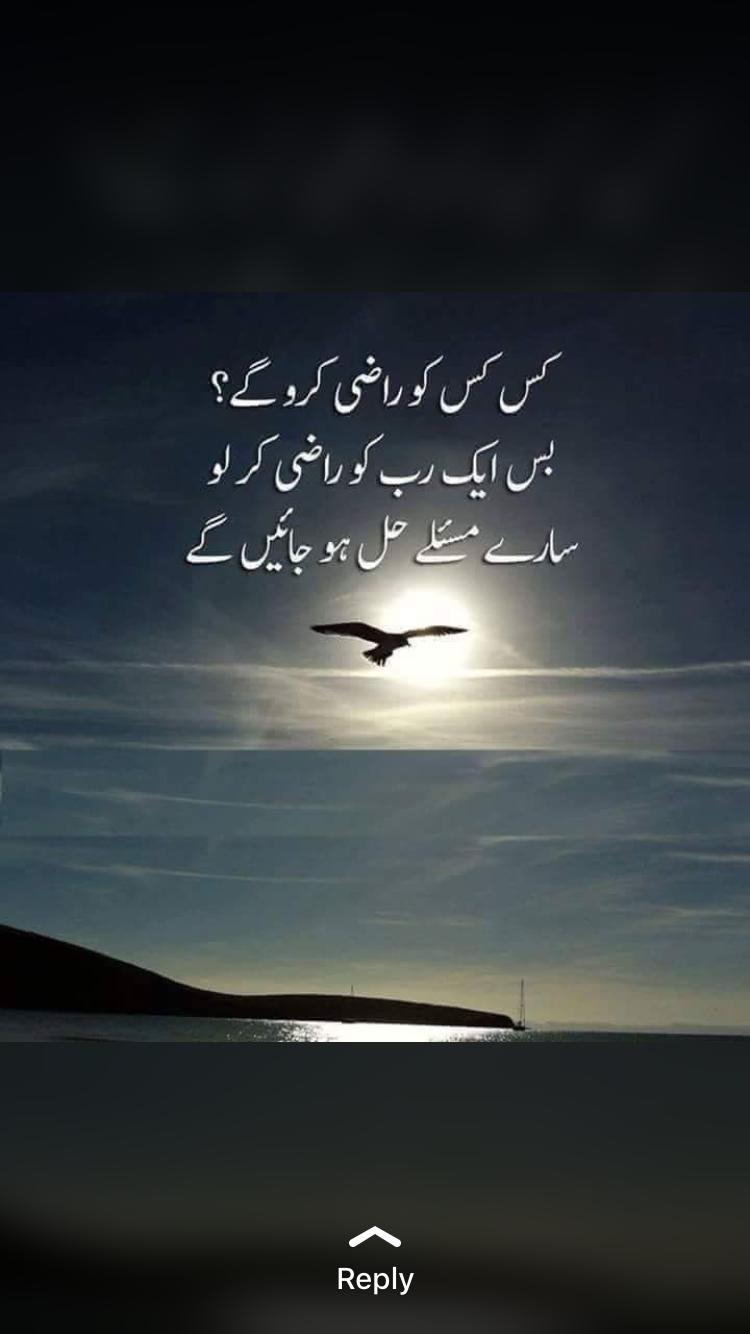 BakhtawerBokhari  Islamic love quotes, Islamic quotes, Islamic images