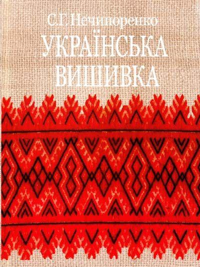 Нечипоренко Сергій - Українська вишивка  546a95c86e002
