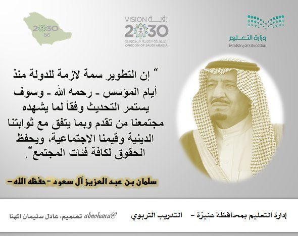 Pin By عادل المهنا On رؤية السعودية 2030 Uae National Day National Day Saudi Nursing Graduation Party