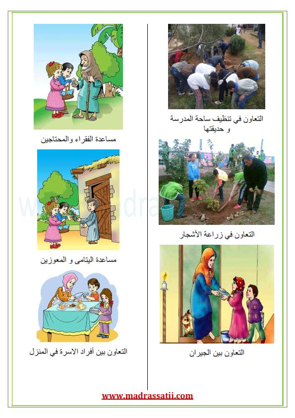 التعاون مظاهره و فوائده موقع مدرستي Learning Arabic Islam For Kids Learn Arabic Language
