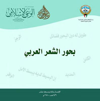 بحور الشعر العربي مجلة الوعي الإسلامي Pdf Pie Chart Messages Malicious
