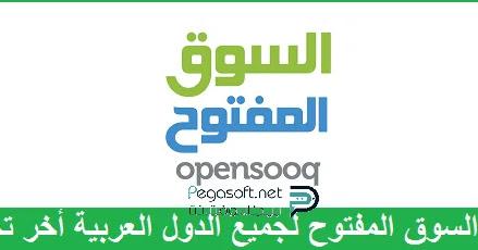 حمل الأن تطبيق السوق المفتوح 2020 لجميع الدول العربيه مصر السعودية الاردن عمان العراق ليبيا اليمن والامارات وق Company Logo Tech Company Logos Ibm Logo
