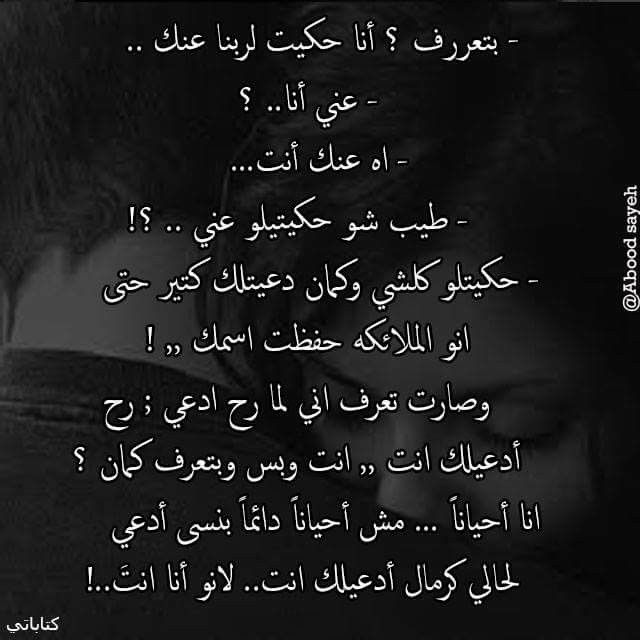 انا بدعيلك ليل ونهار بدعيلك فى كل صلاة ربنا معاك ومعايا Arabic Calligraphy Calligraphy