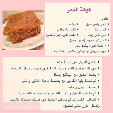 هيفاء الرياض Joy Of Cooking Instagram Photos And Videos Joy Of Cooking Cooking Date Cake