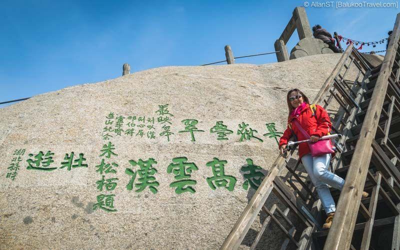 Huashan Travel Guide #chinatravelguide Start of Ca'Er Cliff 擦耳岩 on Huashan North Peak. (Huashan Travel Guide) #chinatravelguide Huashan Travel Guide #chinatravelguide Start of Ca'Er Cliff 擦耳岩 on Huashan North Peak. (Huashan Travel Guide) #chinatravelguide