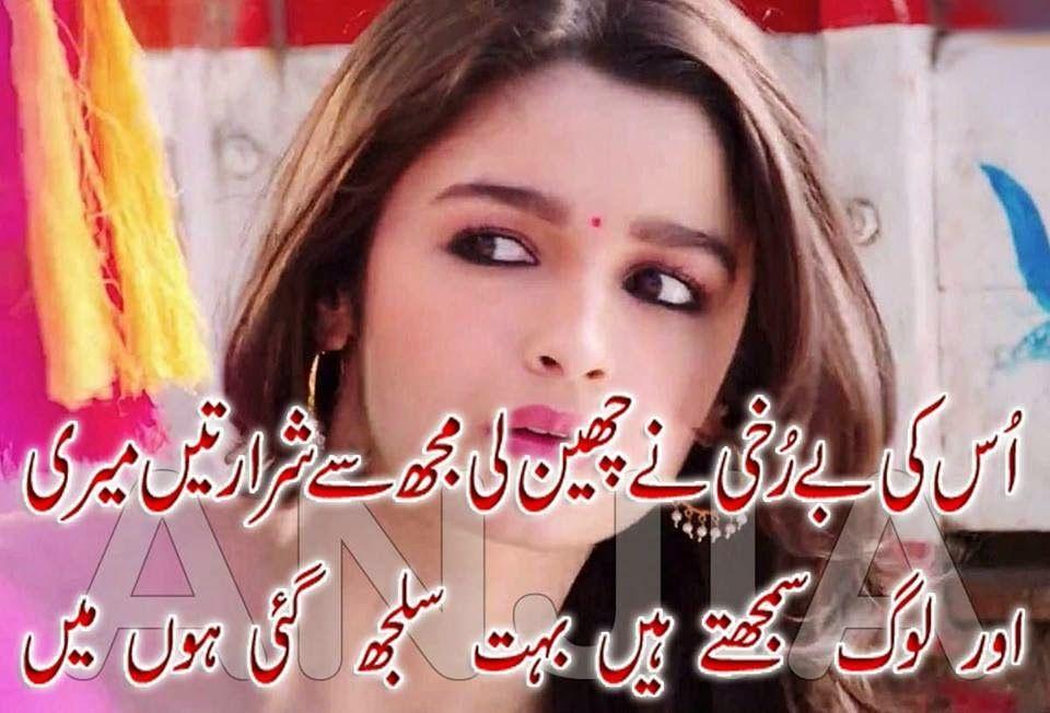 All-in-One: Poetry Romantic & Lovely , Urdu Shayari Ghazals ...