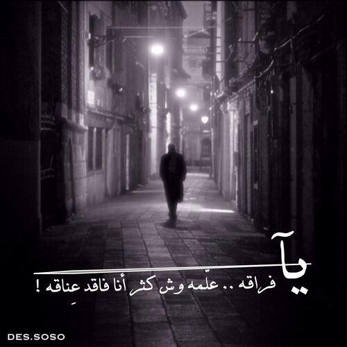 Pin By Amly On Khaleji مودي خليجي My Love Arabic Words Feelings