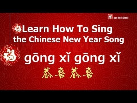 Learn How To Sing the Chinese New Year Song \