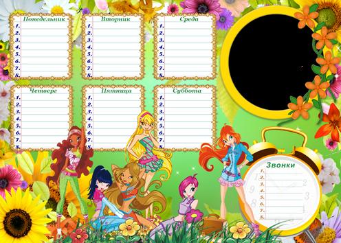 Фотоэффект с категории: Расписание уроков. | Бесплатные ...