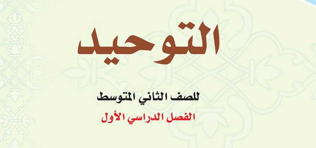 حل كتاب التوحيد ثاني متوسط ف1 جميع الحلول لجميع الاسئلة بشكل كامل Arabic Calligraphy Calligraphy