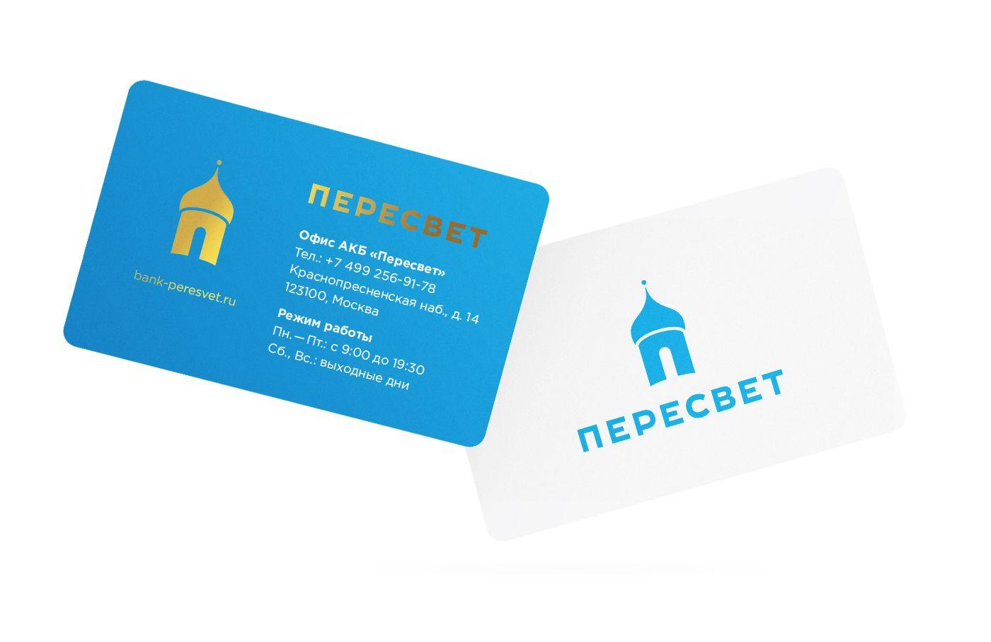 Логотип банка «Пересвет»