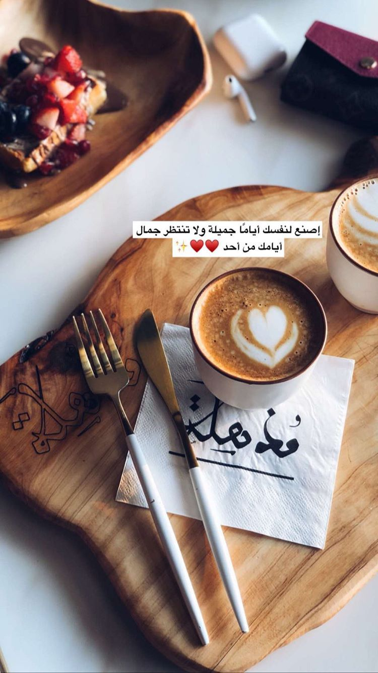 Arabic morning | Arabic quotes | Beautiful arabic words