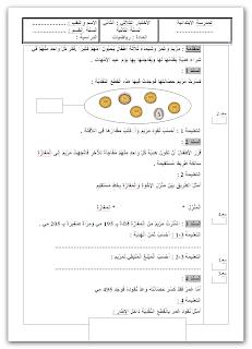 كل امتحانات الثلاثي الثاني السنة الثانية أنموذج 1 موارد المعلم Learn Arabic Language Learning Arabic Blog