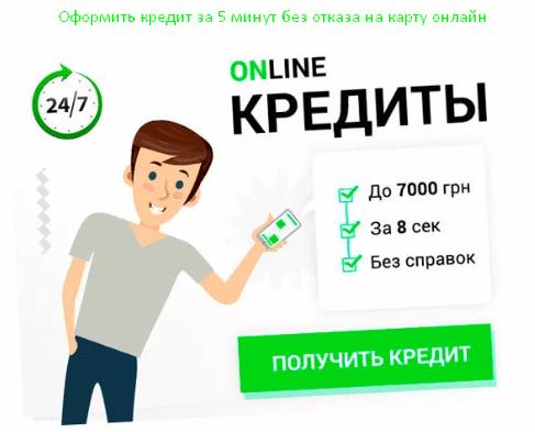 оформить кредит онлайн на карту москва