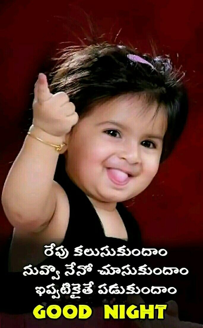 Pin By Sravani Kota On Funny Funny Baby Quotes Cute Babies Baby Images