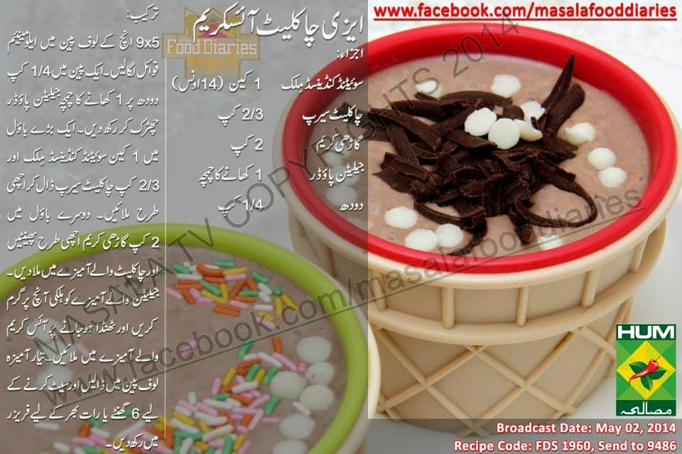 Food Diaries Easy Chocolate Ice Cream Easy Chocolate Chocolate Ice Cream Tea Time Snacks