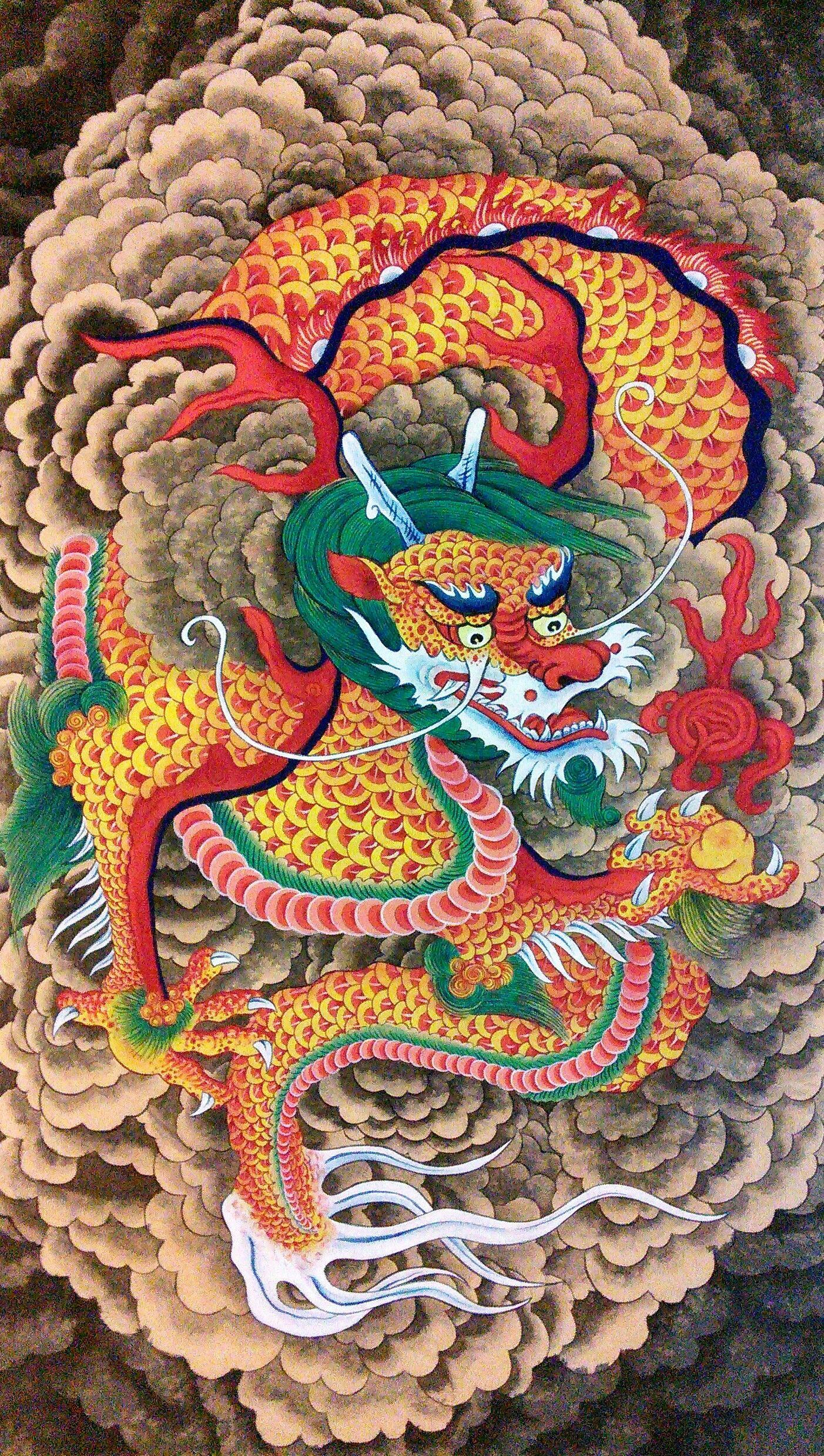 Korean Dragon: 민화. Korea Folk Painting. Folk Art Works On Lee Joungjoo