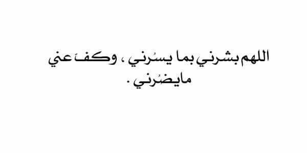 يا خير المبشرين بشرني بالخير Arabic Quotes Me Quotes Words