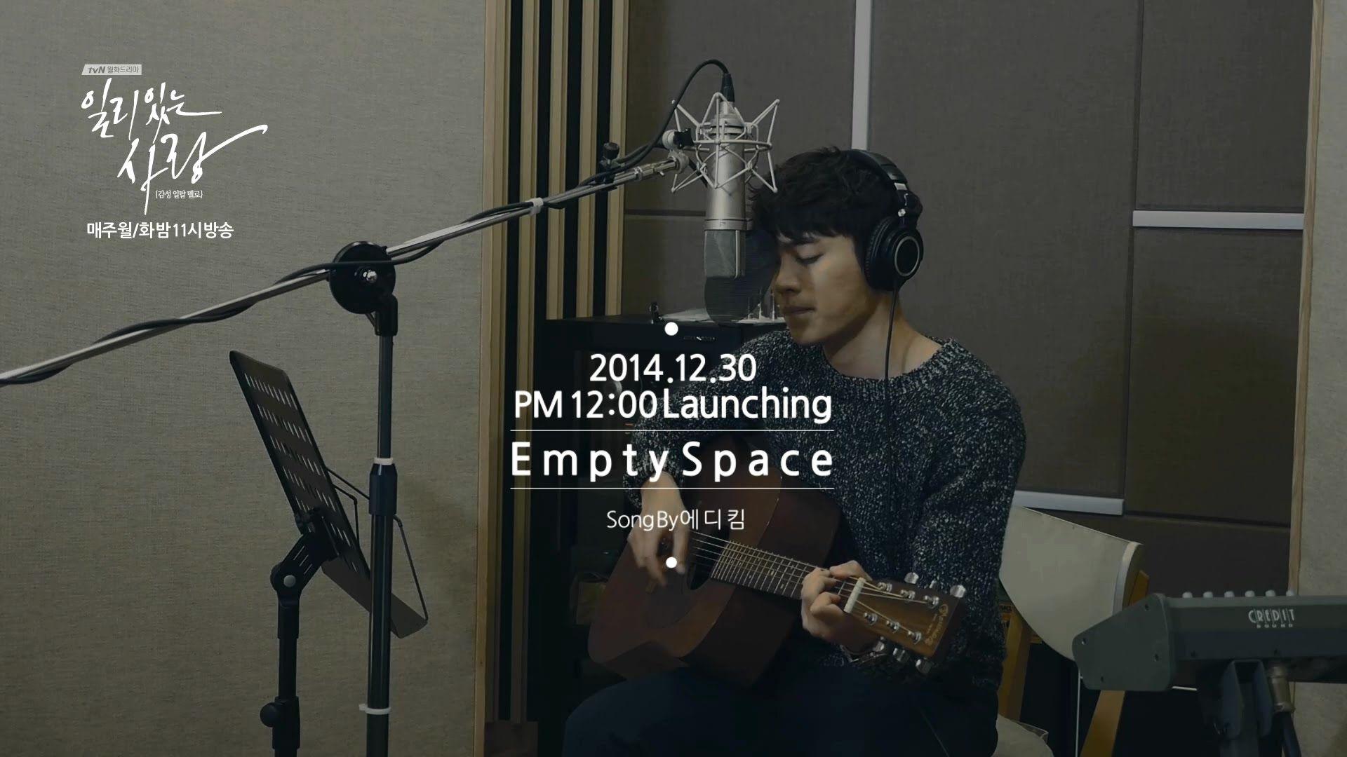 [일리 있는 사랑 (Reasonble Love) OST Part 2] 에디킴 (Eddy Kim) - Empty Space 라이브 영상